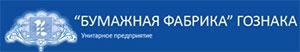 ПУП «Бумажная фабрика» ГОЗНАКА