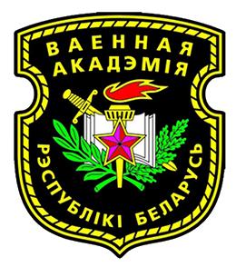 Учреждение образования «Военная академия Республики Беларусь»